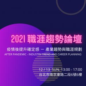 2021職涯趨勢論壇