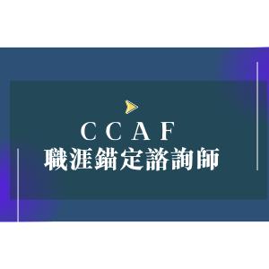 CCAF職涯錨定諮詢師